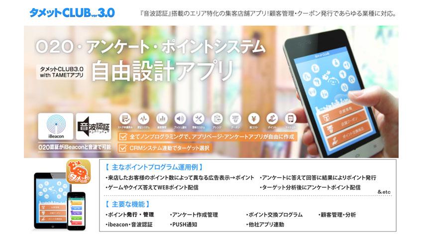 """シーグリーン、""""iBeacon+音波""""でより狭いエリアのO2O施策をサポート  小規模店舗のO2O導入を容易にする拡張型来店ポイントアプリをリリース"""