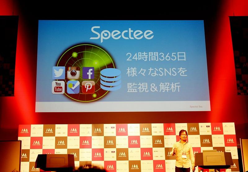 MA11 Spectee