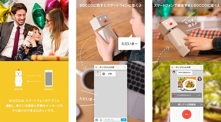 ヤフーのモノとサービスとの新たな組み合わせを提供するスマホアプリ「myThings」と、ユカイ工学の進化するコミュニケーションロボット「BOCCO」が連携スタート