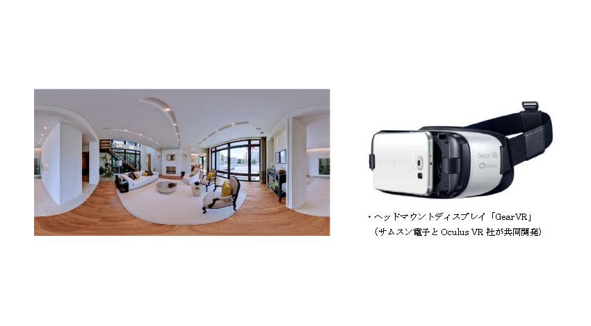 三菱地所ホーム、注文住宅で高画質VR技術を活用した「没入体験型」営業ツールを全モデルハウスへ導入