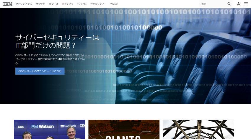 IBM、IoT時代のソリューションを開発する「Watson IoT事業部」を新設