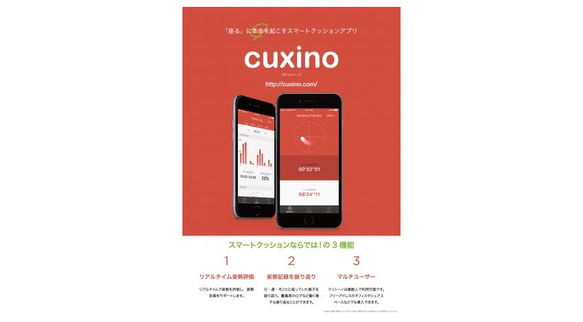 Strobo、「座る」から健康・働き方を変えるIoTチェアアプリ「cuxino(クッシーノ)」をドコモラウンジにて展示開始