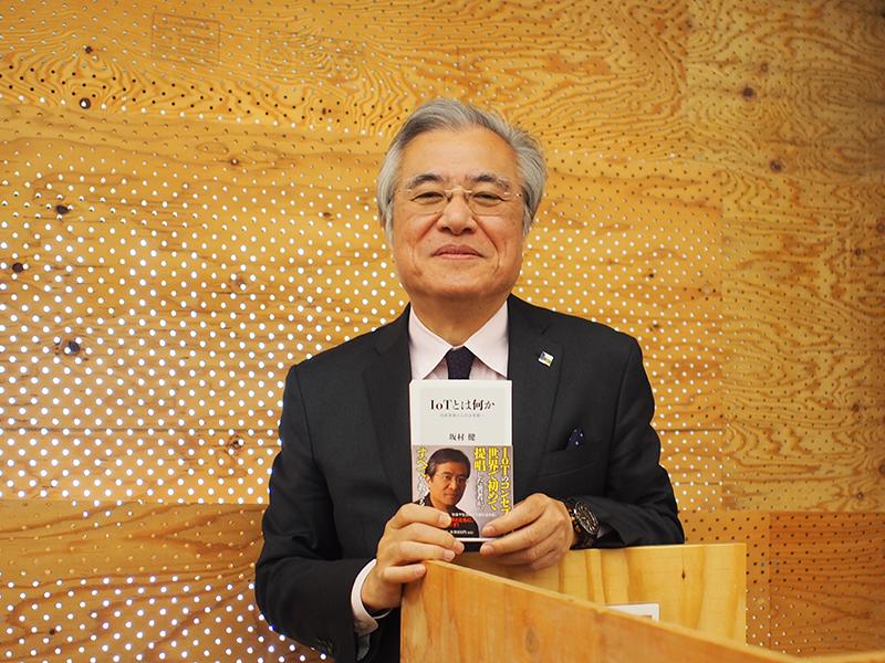 東京大学 坂村健教授
