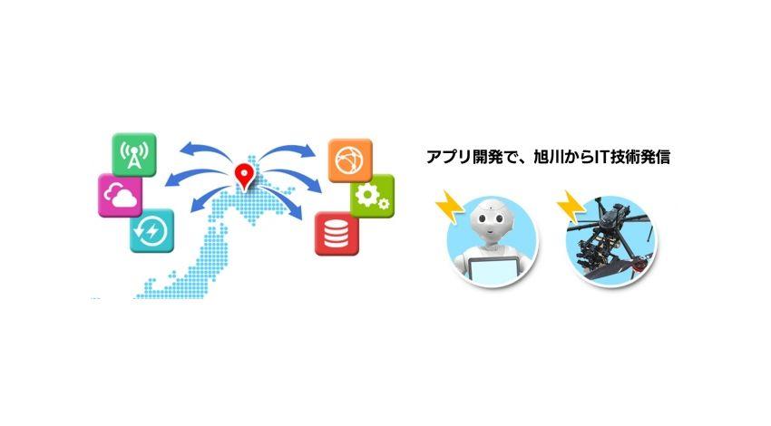 M-SOLUTIONS、IoTデバイス向けアプリケーション開発拠点「旭川開発センター」を開設