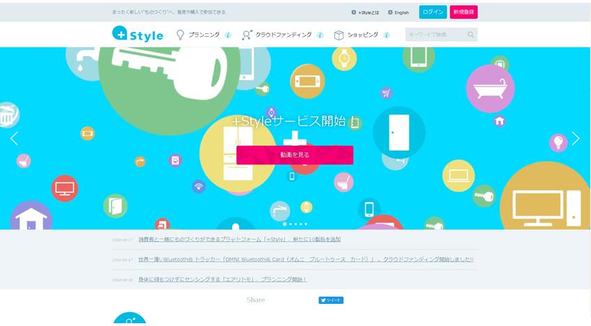 ソフトバンクの消費者と一緒にものづくりができるプラットフォーム「+Style」、新たに10製品を追加