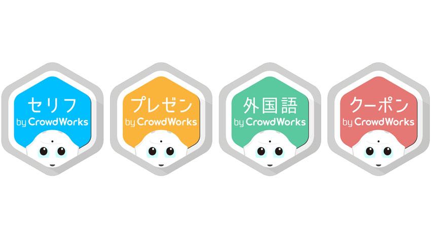 クラウドワークス、ソフトバンクロボティクスと業務提携しロボット関連事業に参入