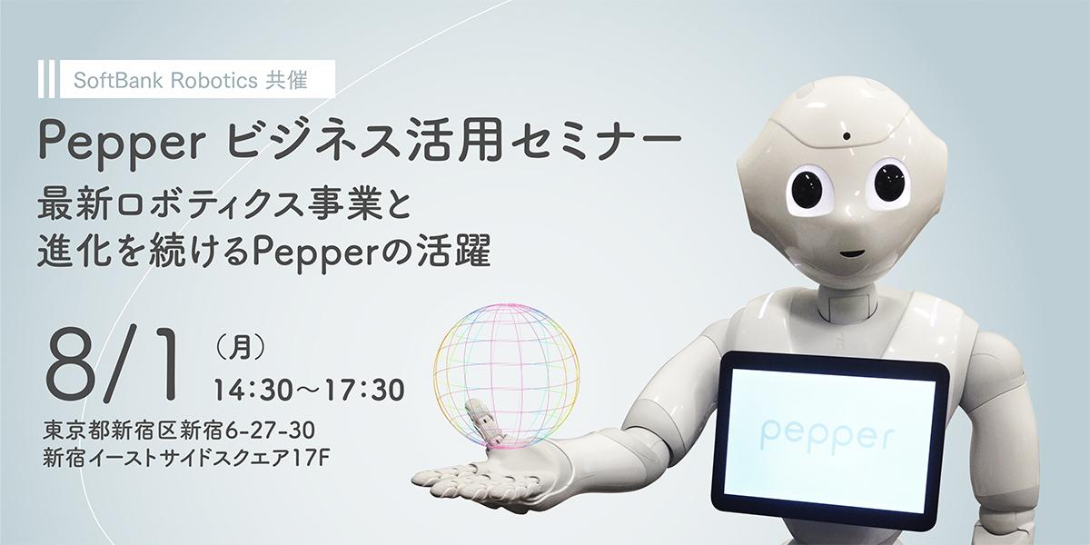 Pepperビジネス活用セミナー ~最新ロボティクス事業と進化を続けるPepperの活躍~