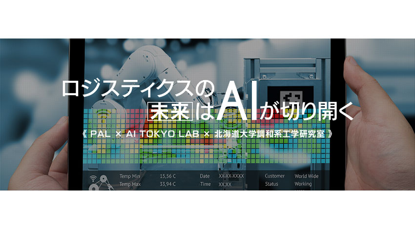 PAL・AI TOKYO LAB・北海道大学、AIを活用した物流予測とスタッフシフトの自動調整システムを開発