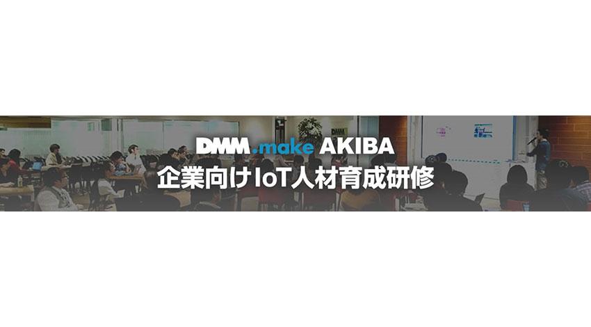 DMM.com、企業向けIoT人材育成研修サービス開始