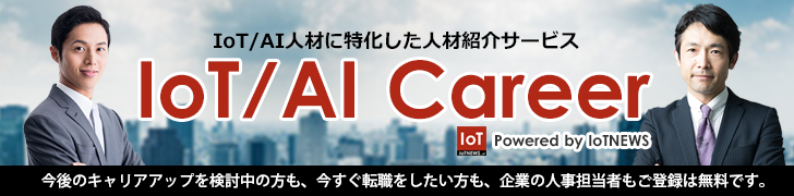 IoT/AI Career スーパーバナー_sp