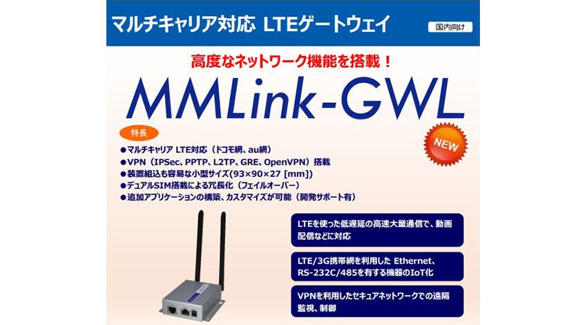 安川情報システム、LTE対応のIoT...