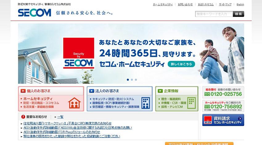 セコム、ハイアールと中国のホームセキュリティ市場開拓のパートナーシップを提携