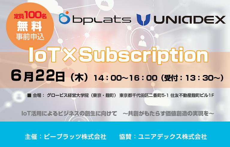 「IoT × Subscription Day ? IoTビジネスを創る、つなげる ? 」 ユニアデックス株式会社協賛セミナー6/22開催[PR]