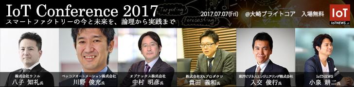 IoTConference2017スーパーバナー_sp