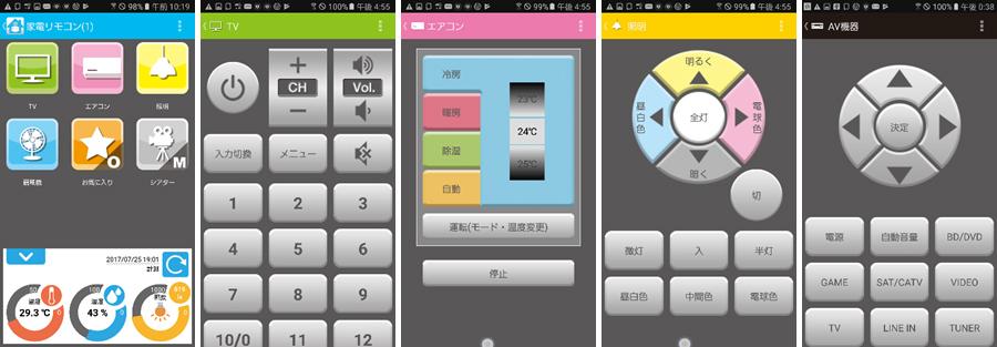 ソフトバンク コマース&サービスおうちの家電をまとめてスマホで操作できるスマート家電コントローラ発売01