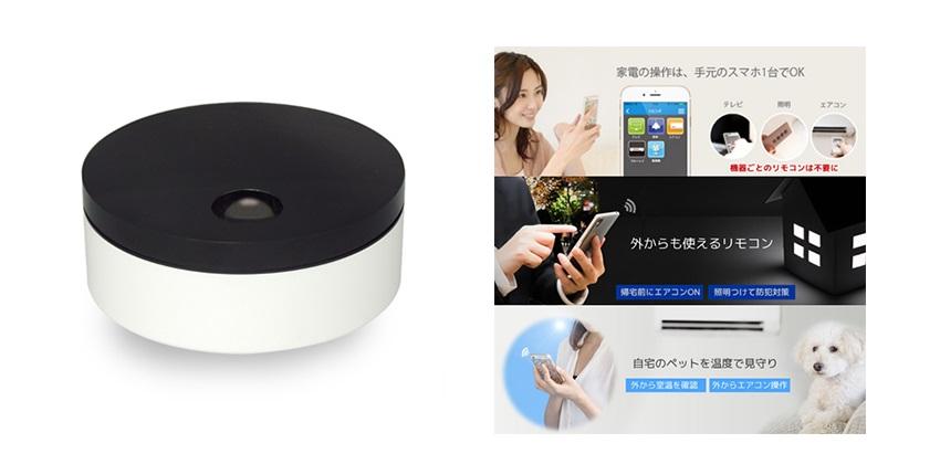 ソフトバンク コマース&サービスおうちの家電をまとめてスマホで操作できるスマート家電コントローラ発売