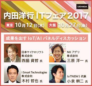 内田洋行ITフェア2017レクタングル_sp