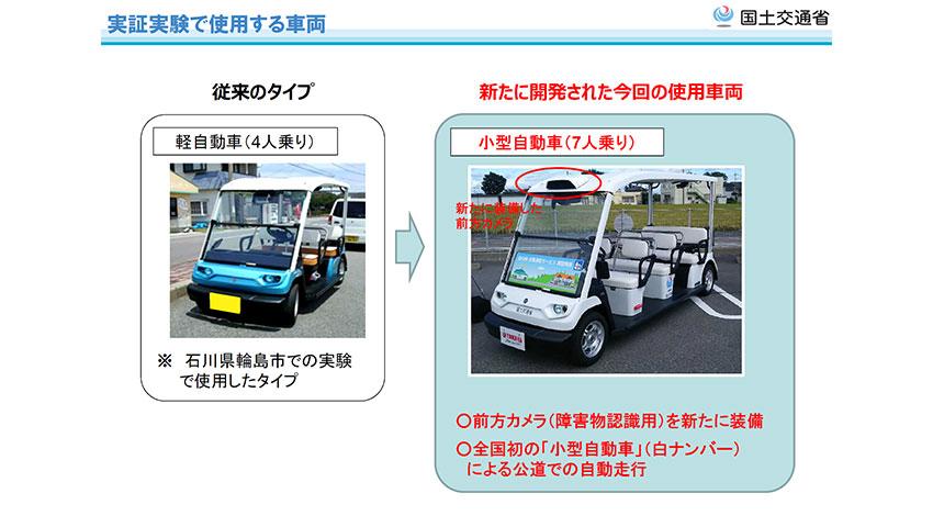 国交省の自動運転サービス実証実験、2回目は熊本県の道の駅「芦北でこぽん」で実施