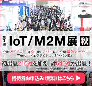 IoT/M2M展秋2017_sp