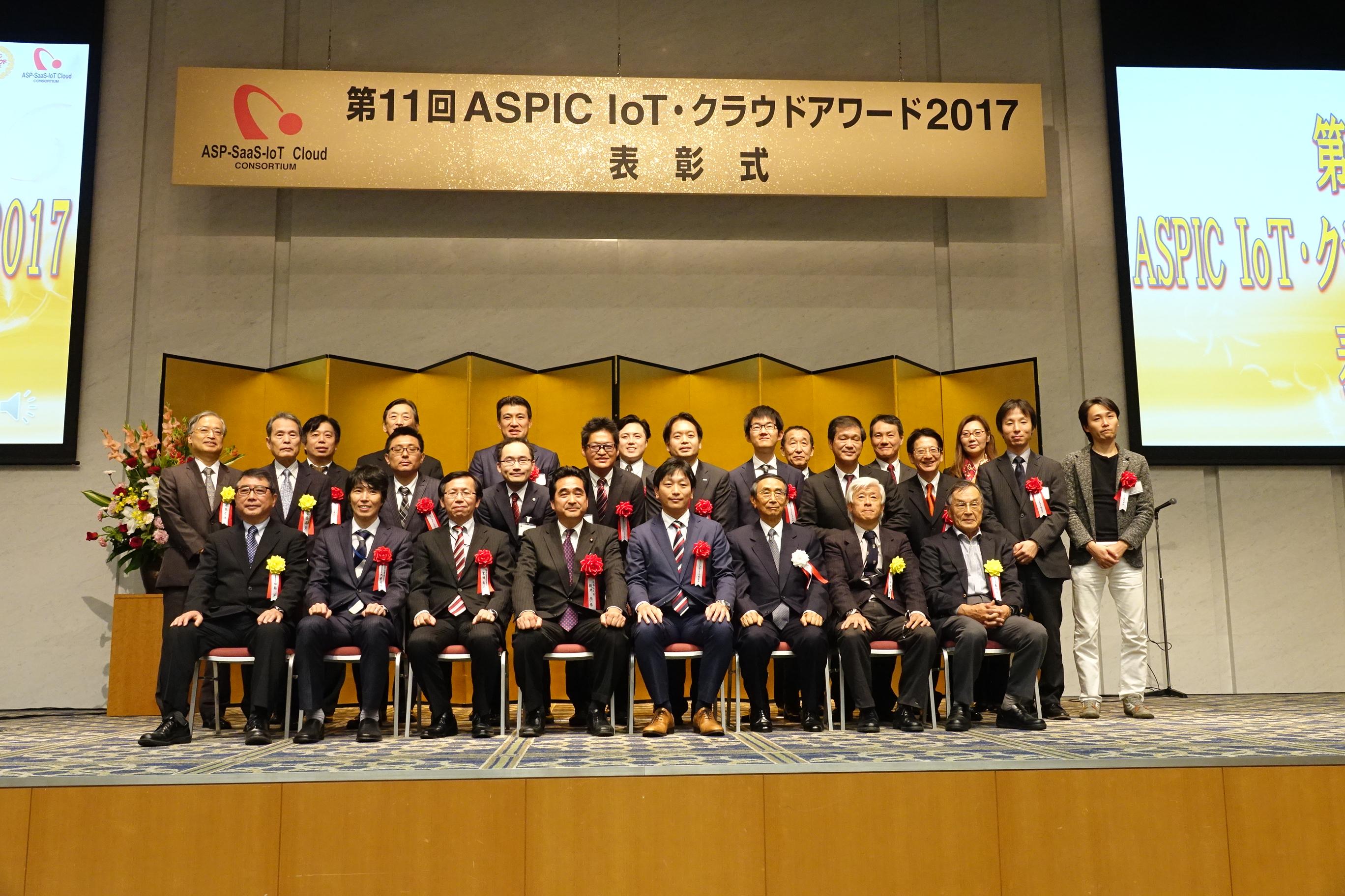 第11回 ASPIC IoT・クラウドアワード2017授賞式レポート