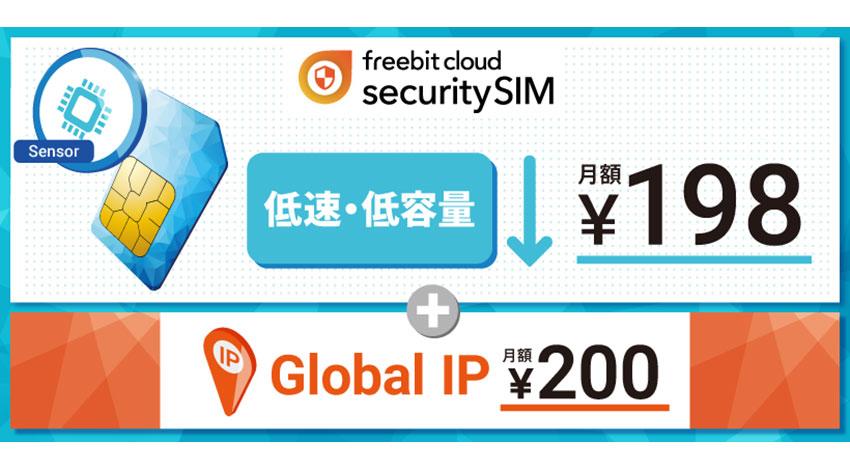 フリービット、「フリービットクラウド セキュリティ SIM」のIoT/M2M向け新プランを発表