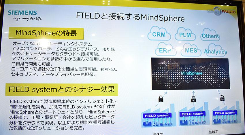 拡張するファナックの「FIELD system」、シーメンスの「MindSphere」などプラットフォーム間の連携も視野に —スマートファクトリーJapan 2018