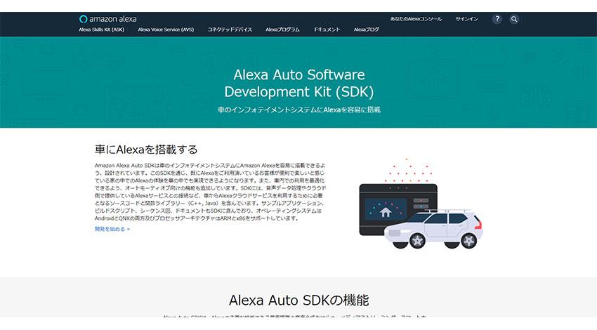 Amazon Alexaをクルマに搭載、「Alexa Auto SDK」を自動車OEM・開発者に提供開始