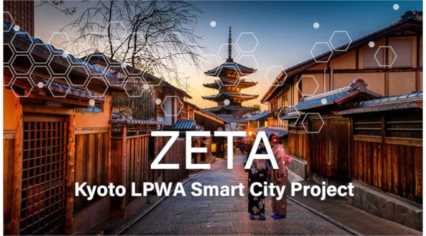 凸版印刷・テクサー・京都高度技術研究所がLPWAでIoTインフラ整備、京都スマートシティ化実証実験