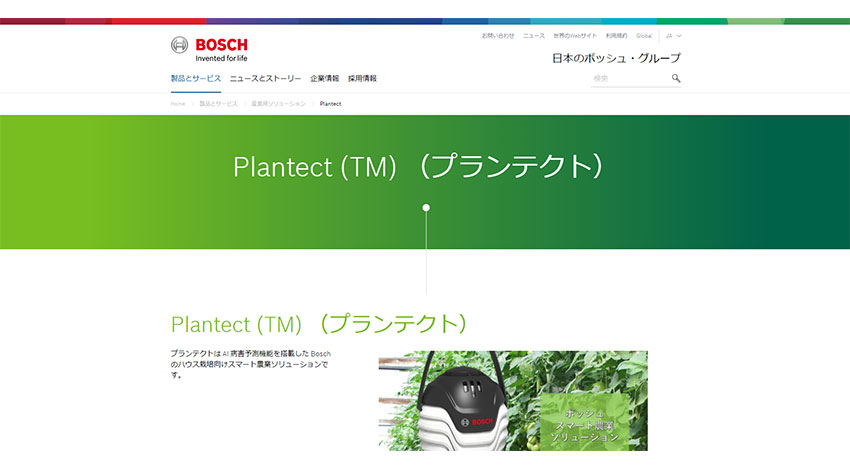 ボッシュのスマート農業サービスが中国・韓国に進出、日本国内で4000台のデバイス受注