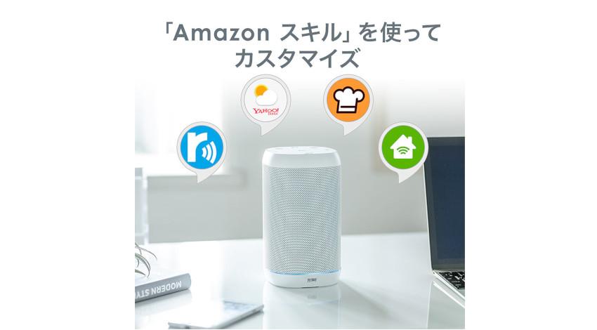 サンワサプライ、Amazon Alexa搭載スマートスピーカーを発売
