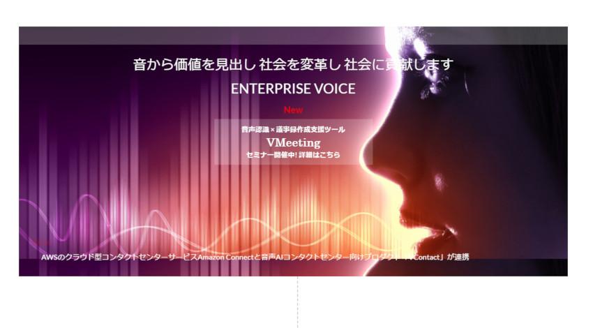 Hmcommの音声AIコンタクトセンター向けプロダクト「VContact」、AWSのクラウド型コンタクトセンター ...
