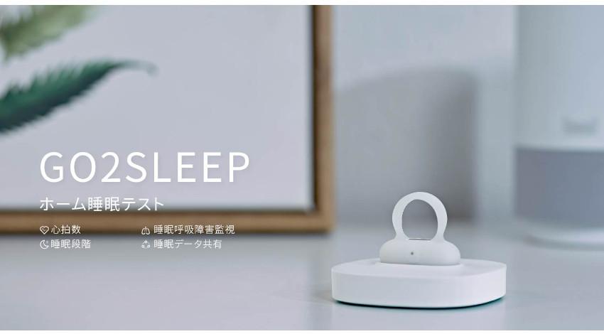 Gloture、指にはめる睡眠計測器「SLEEPON」発売