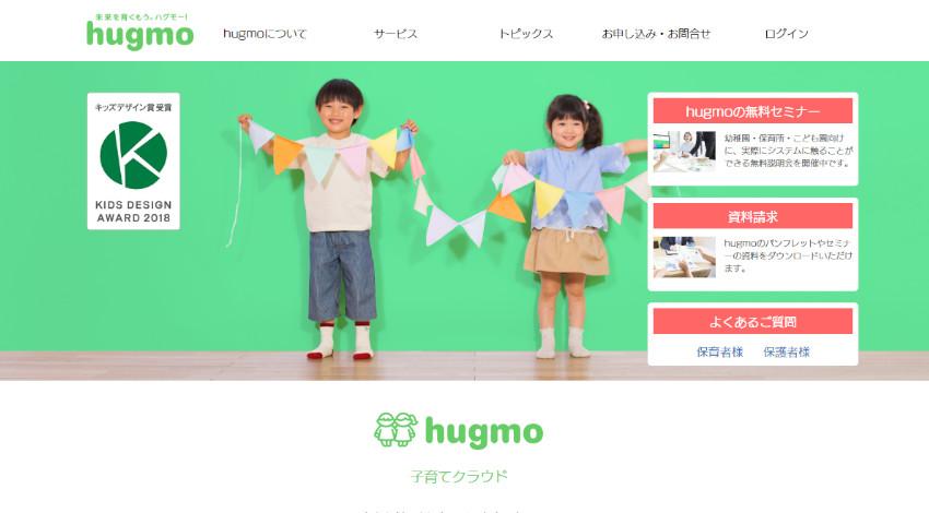 hugmoのIoT活用昼寝見守りサービス「hugsafety」、静岡県の認可保育所等10カ所で採用