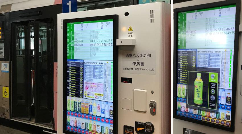 安川情報システムと西鉄グループ、自動販売機一体型スマートバス停の実証実験開始