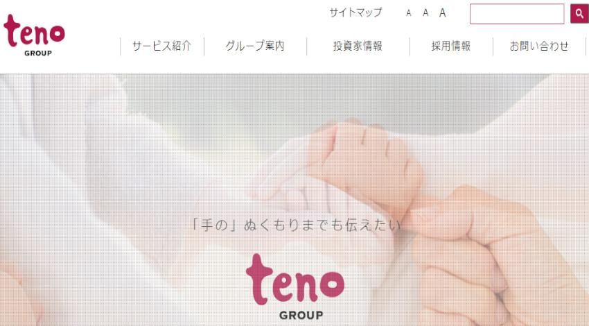 テノ・グループ、IoTを活用した乳幼児の午睡見守りサービス「hugsafety」を導入