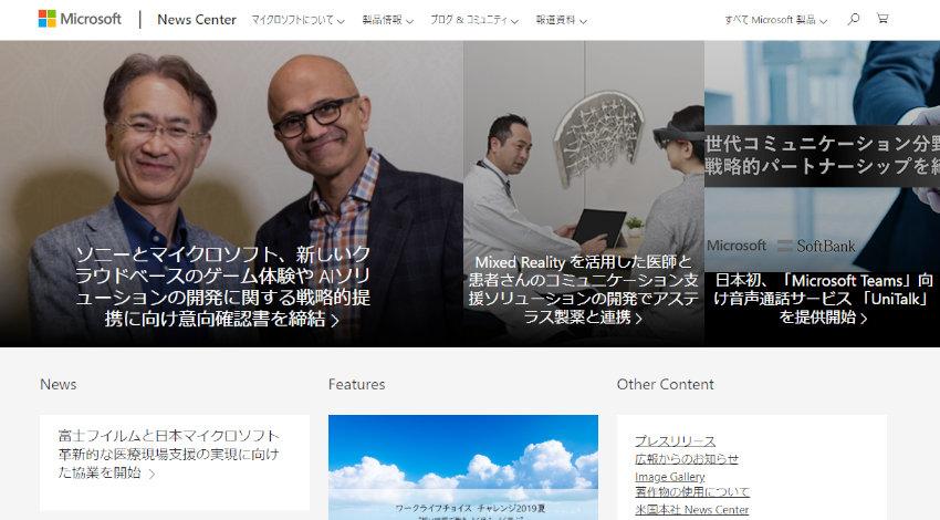 日本マイクロソフトと富士フイルムが協業、AI・IoTを活用した内視鏡予知保全サービスを展開