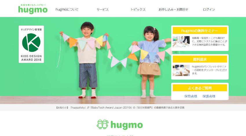 hugmoのIoT昼寝見守りサービス「hugsafety」、病後児保育施設で採用