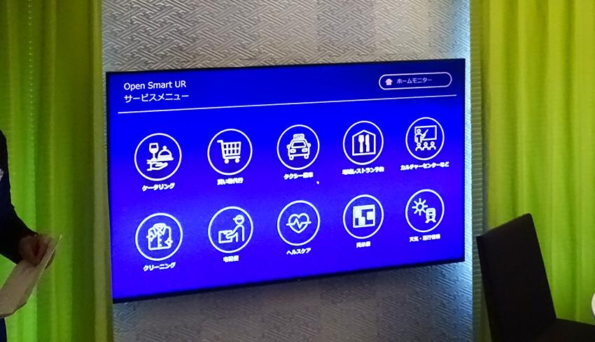 UR都市機構と東洋大学INIAD、2030年のスマートホームを想定した「Open Smart UR」スタートアップモデル公開
