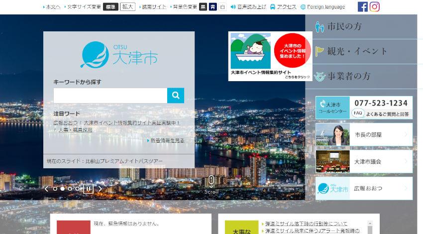 大津市・京阪バス・日本ユニシス 、MaaS推進協定を締結