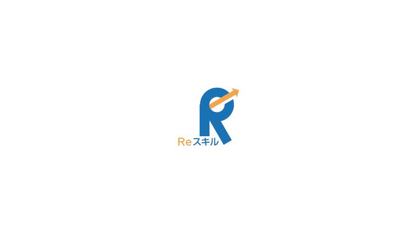 経産省、「Reスキル講座」第5回の申請受付開始