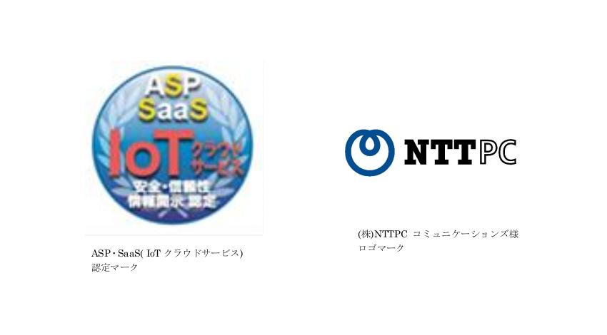 ASPIC、NTTPCコミュニケーションズの「セキュアカメラクラウドサービス」をIoTクラウドサービス(ASP・SaaS)第1号情報開示認定
