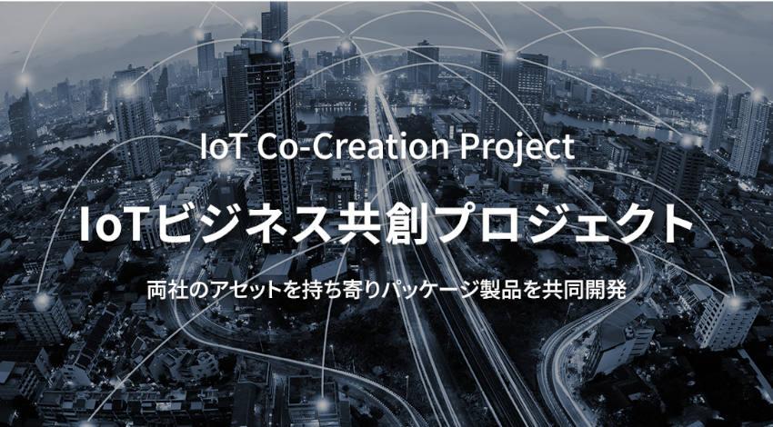 IoTBASE、IoTビジネスを共創する「IoTビジネス共創プロジェクト」を始動