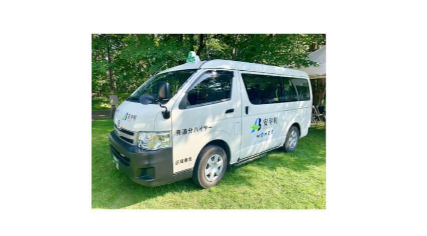MONETと安平町、配車プラットフォームを活用して安平町デマンドバスの予約ができる「MONETバス予約」を提供開始