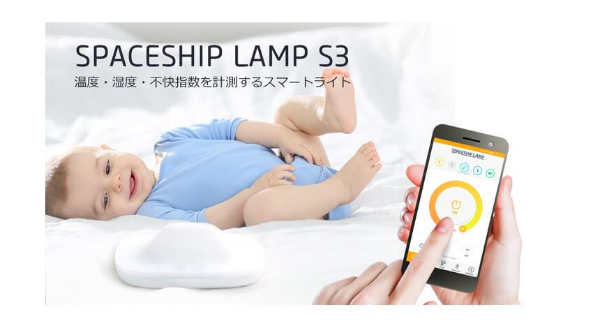 AJAX、温度・湿度・不快指数を感知する多機能型のLEDライト「SPACESHIP LAMP S3」を販売