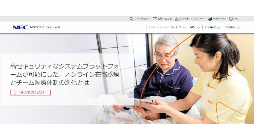 NECプラットフォームズ、医療・介護関係事業者と在宅患者をセキュアにつなぐ遠隔診療システム向けプラットフォームを提供開始