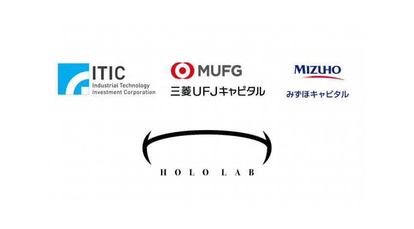 ホロラボがMUCAP・日台ファンド・みずほキャピタルから資金調達を実施、MRコンテンツなどの開発力を強化