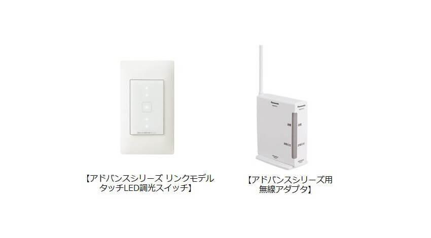 パナソニック、スマートスピーカーから家中の照明をコントロールできる配線器具「アドバンスシリーズ リンクモデル」の新製品を発売