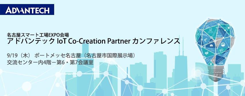 [9/19名古屋]製造業におけるソフトウエアとハードウエアソリューションの統合 ーアドバンテック IoT Co-Creation Partner カンファレンス開催