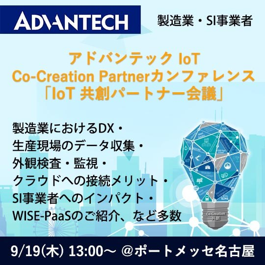 アドバンテックIoT Co-Partner Conference_sp