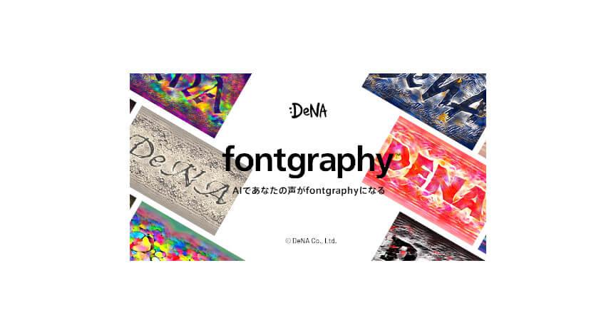 DeNA、AIで一人ひとりの声からオリジナルグラフィックが作れる「fontgraphy」を一般に公開